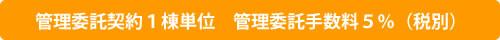 管理委託契約1棟単位 管理委託手数料5%(税別)