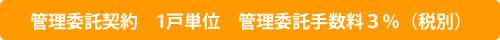 管理委託契約 1戸単位 管理委託手数料3%(税別)